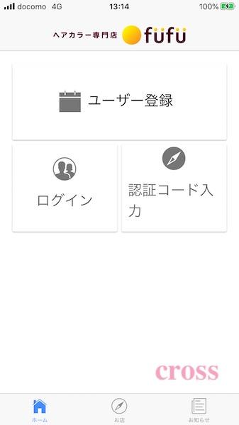 fufuアプリ