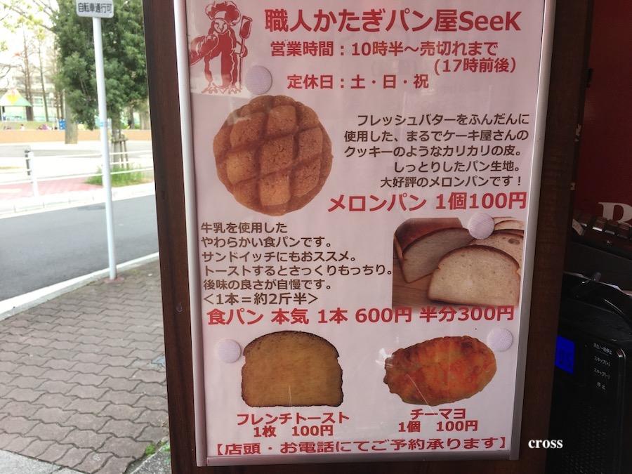 SEEKパンの値段