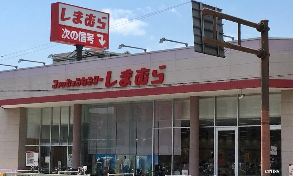 しまむら大阪