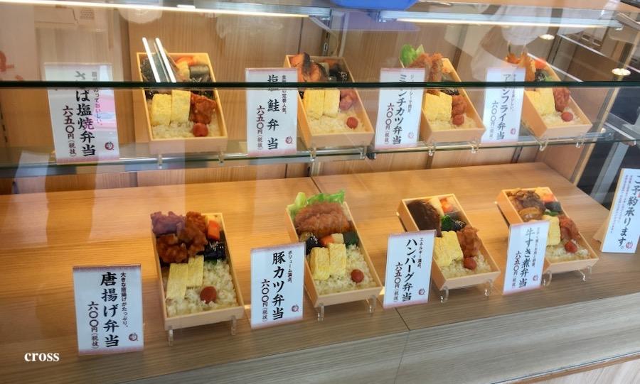 鶴見緑食堂の弁当