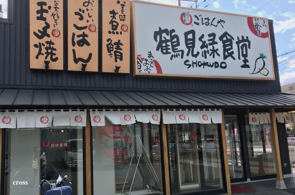 鶴見緑食堂