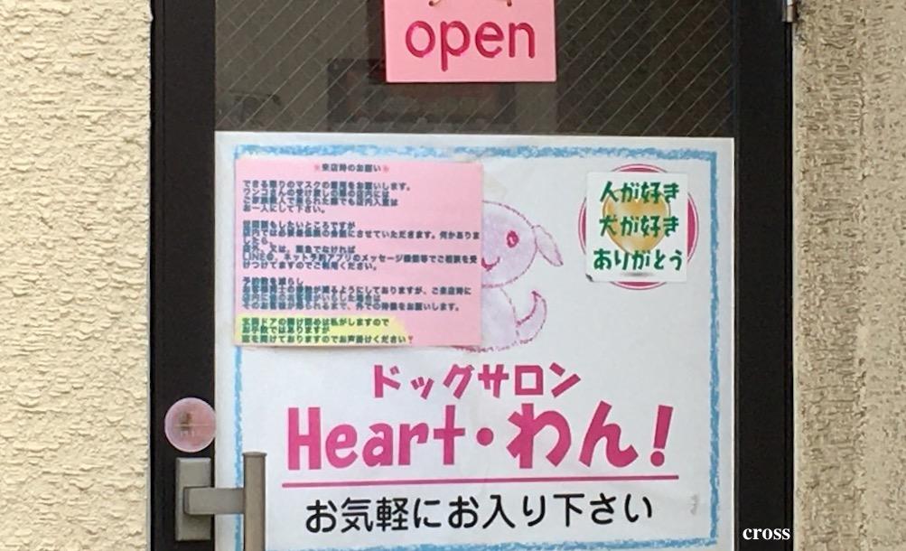 ドッグサロンHEARTわん!