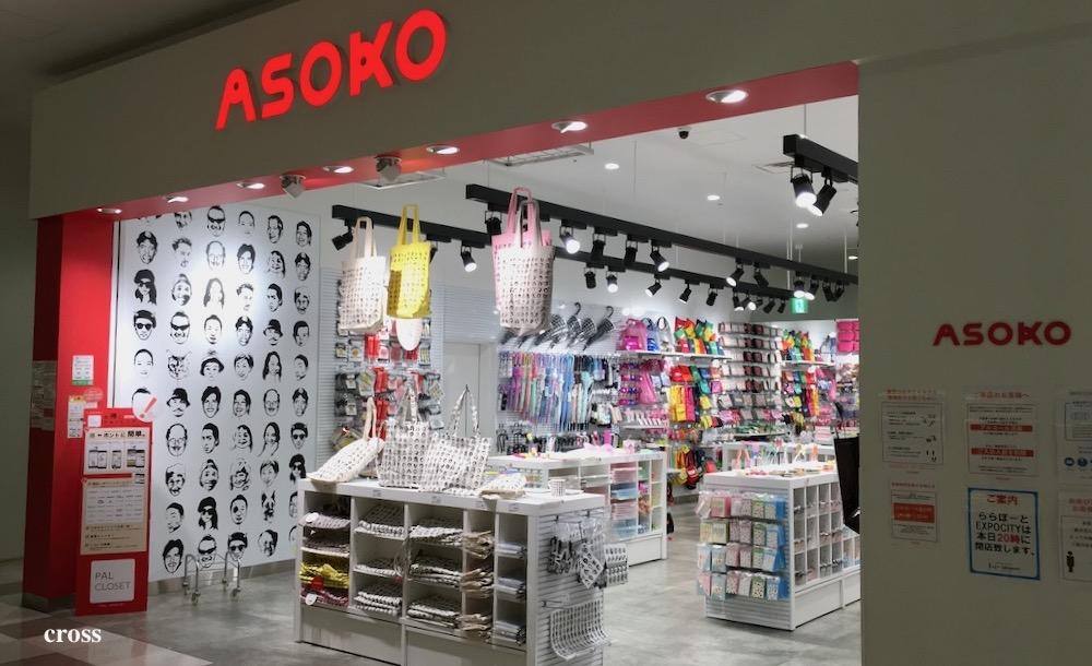 ASOKO大阪