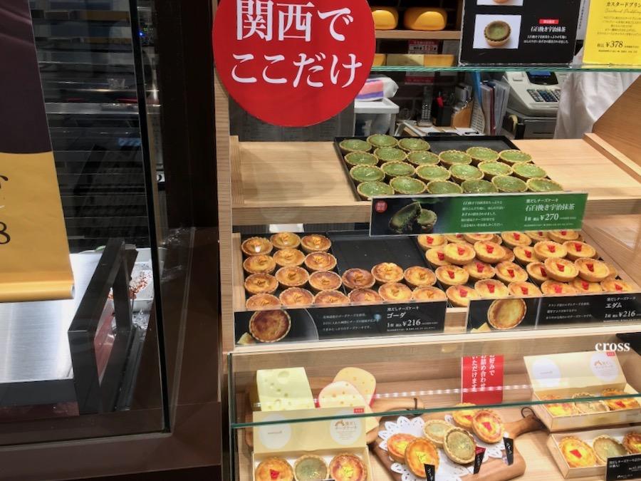 窯出しチーズケーキ大阪