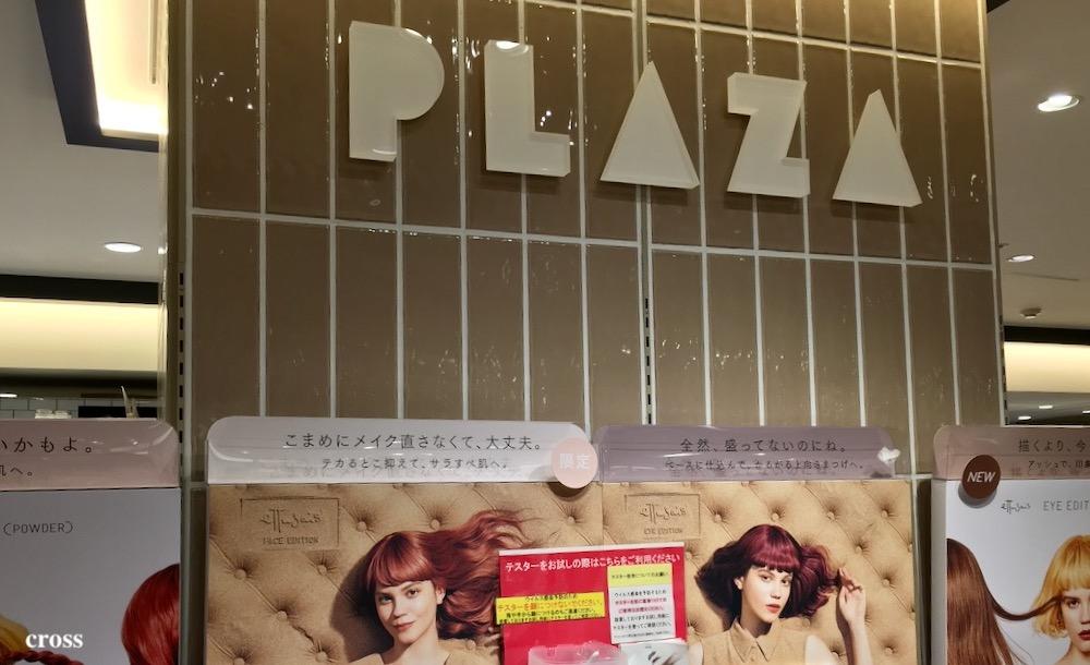 PLAZA京阪モール