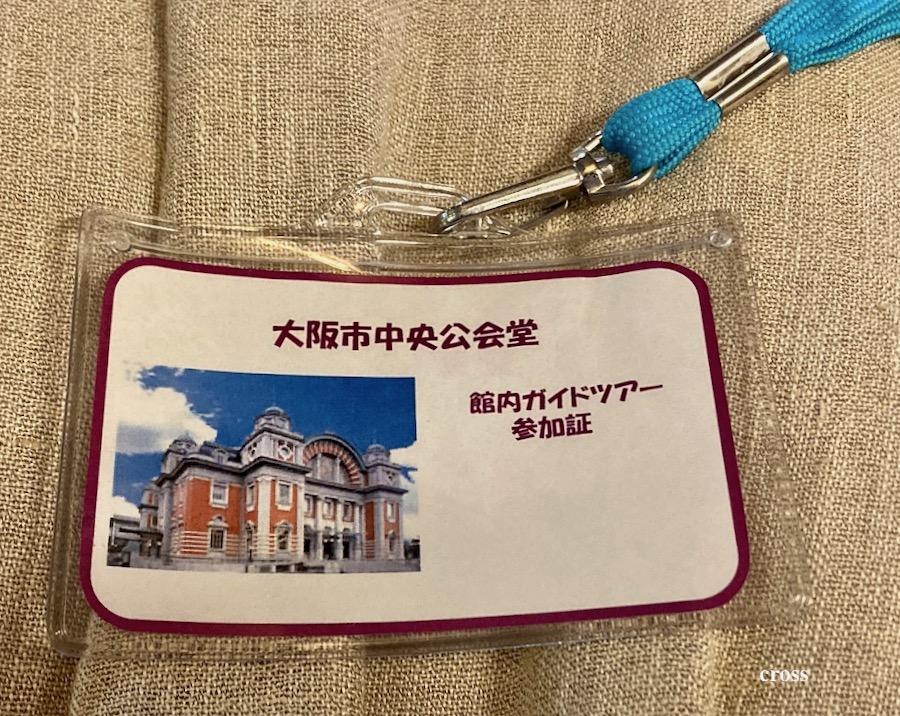 大阪市中央公会堂ツアー