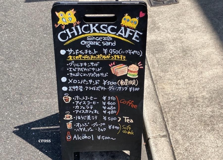 チックスカフェ看板