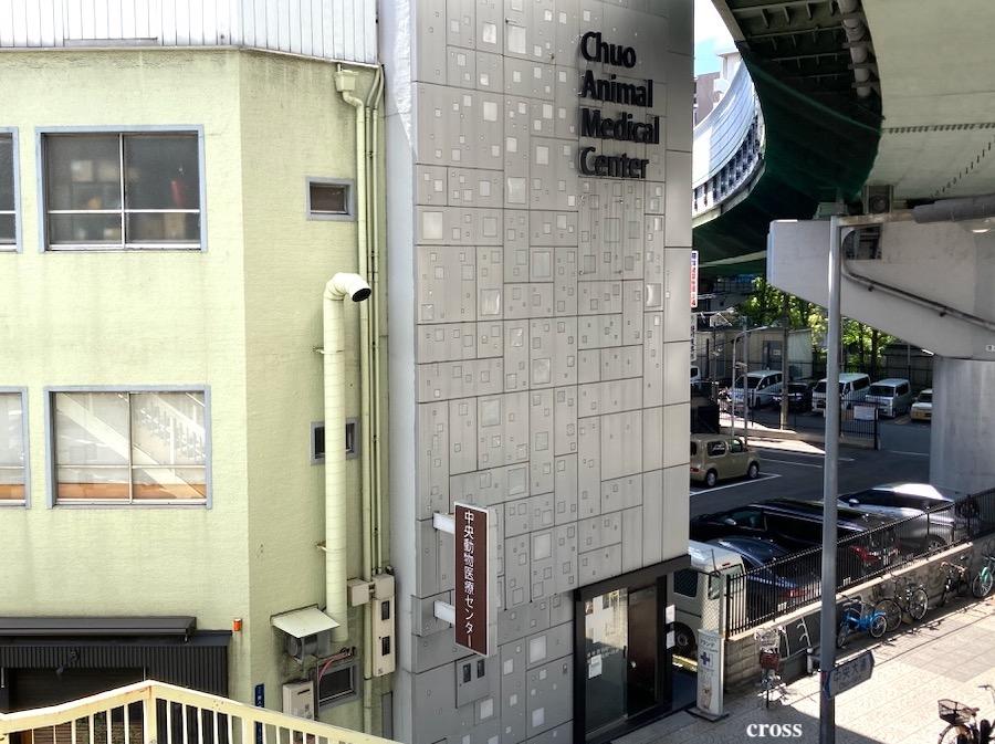 中央動物医療センター大阪