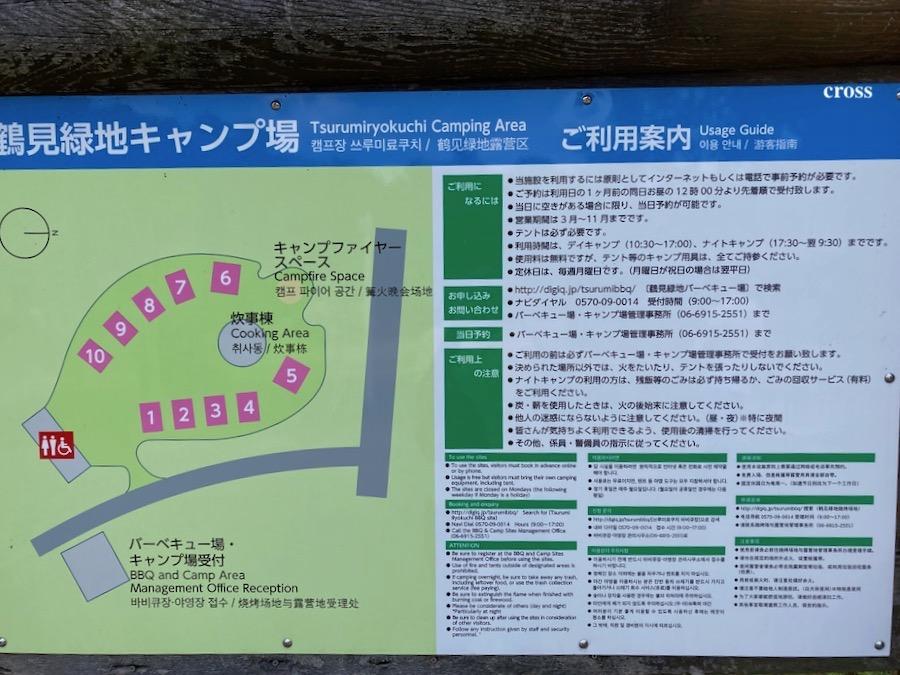 鶴見緑地キャンプ場地図