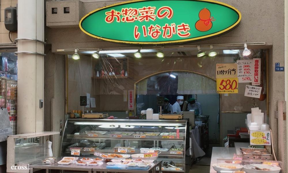 いながきの惣菜
