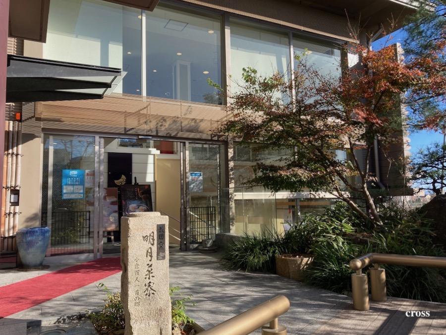 小倉山荘明月菓寮