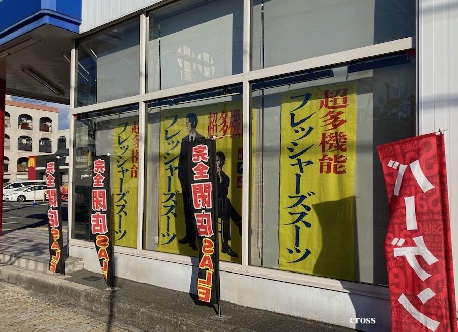 青山閉店セール