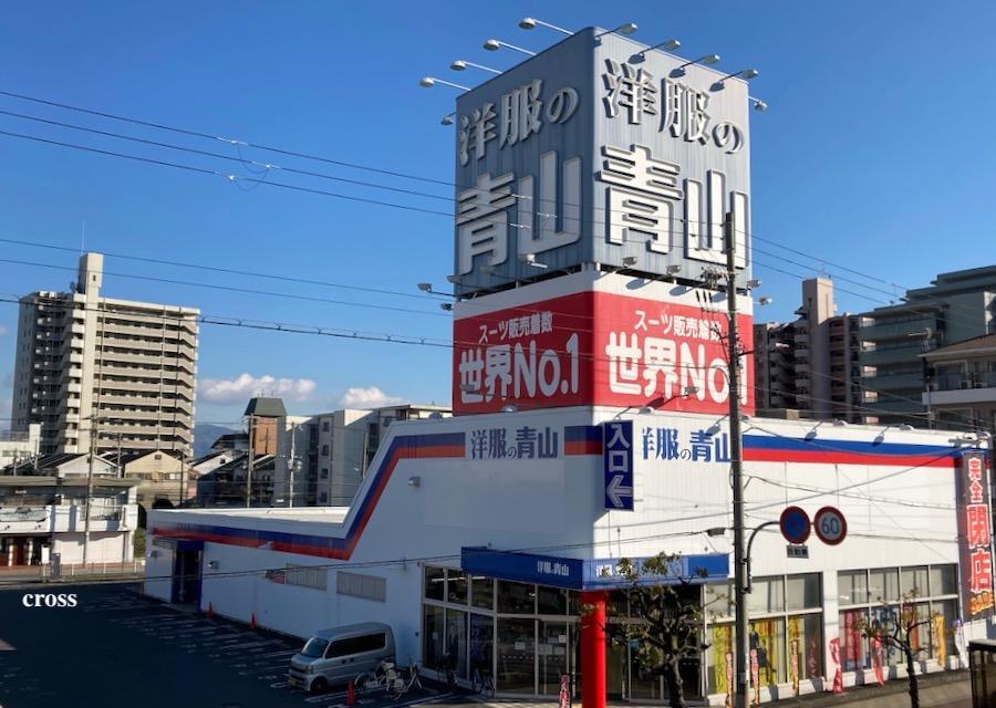 青山鶴見店