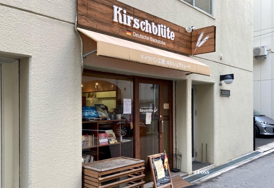 キルシュブリューテ大阪