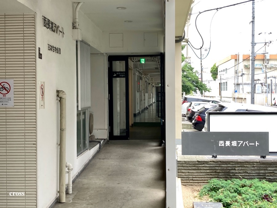 西長堀アパート1階