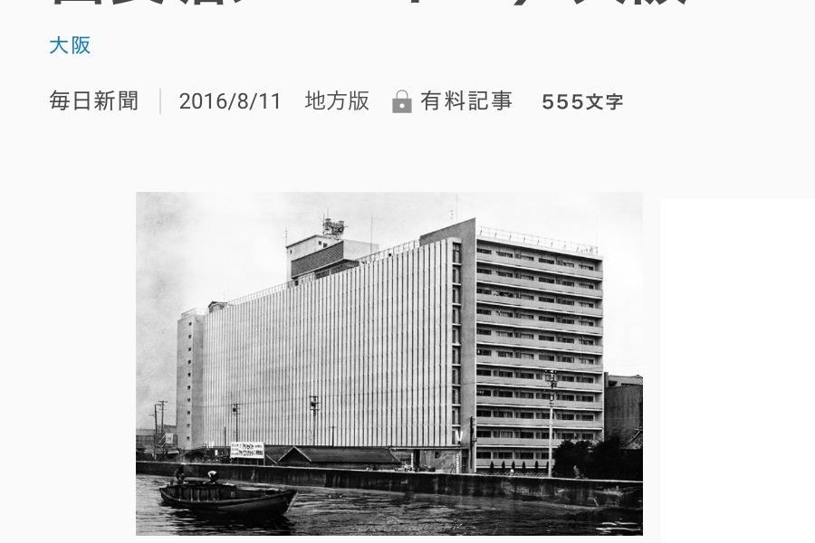 西長堀アパート毎日新聞