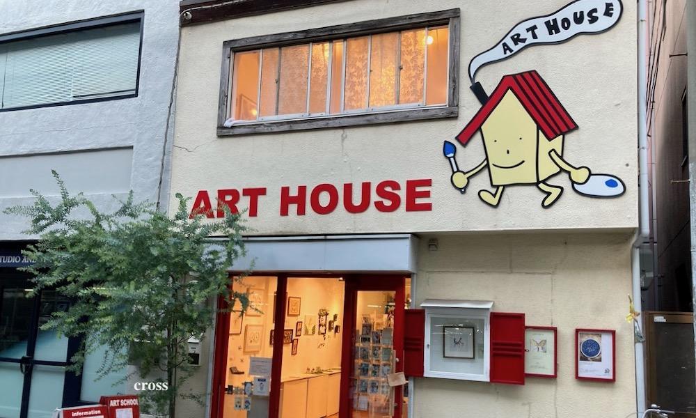 アートハウス