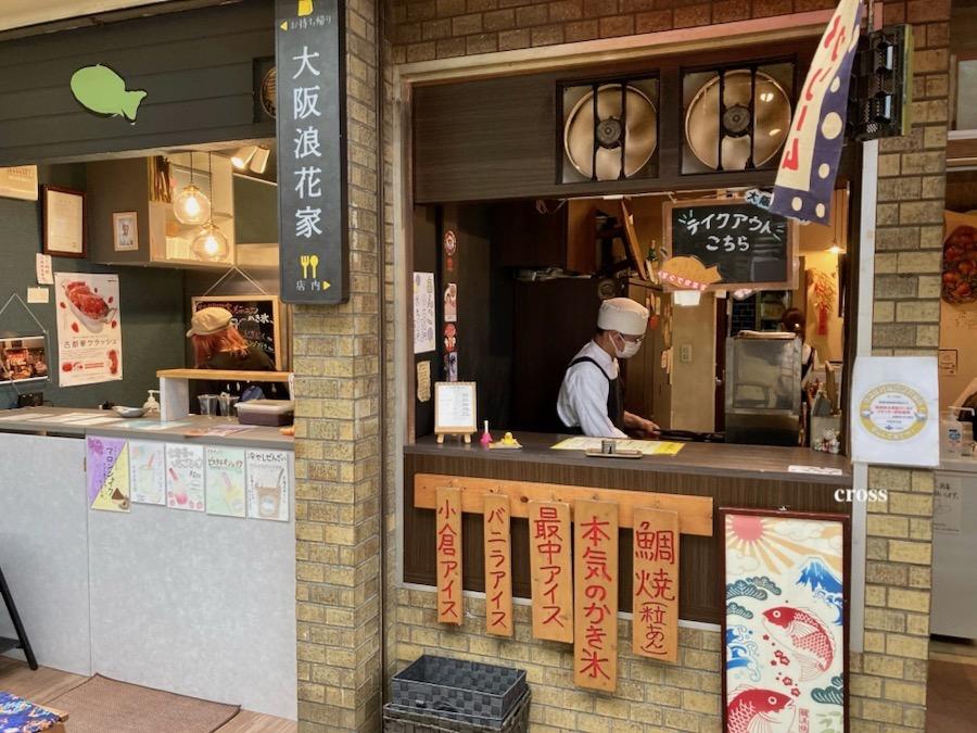 大阪浪花屋店舗